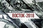 Vostok-2018.jpg