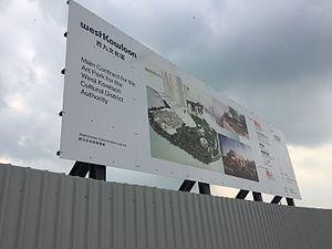 West Kowloon Cultural District - Art Park Construction Site (September 2016)