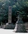 YasukuniJinsha-Entry01 1991.jpg