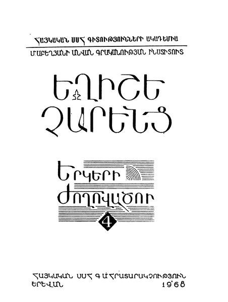 File:Yeghishe Charents, Collected works, vol. 4 (Եղիշե Չարենց, Երկերի ժողովածու, հատոր 4-րդ).djvu