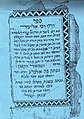 Yemenite MSS. (Pirke Rebbe Eliezer) Copied in 1876.jpg