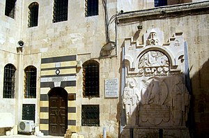Armenians in Syria - The 15th-century Church of the Holy Mother of God of Aleppo, currently serves as treasury-museum of the Armenian Church