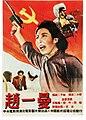 Zhao Yiman (film poster).jpg