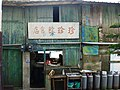 Zhen zhen eatery, Xiju, Matsu, Taiwan.JPG