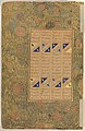 """Shaikh San'an and the Christian Maiden"", Folio 22v from a Mantiq al-Tair (Language of the Birds) MET DP247744.jpg"