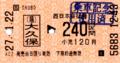 (陽)大久保駅切符.png