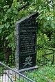 Братська могила 17 радянських воїнів, загиблих при обороні села Шкуринці (нині Прибузьке) P1510372.jpg