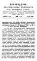 Вологодские епархиальные ведомости. 1915. №07-08.pdf