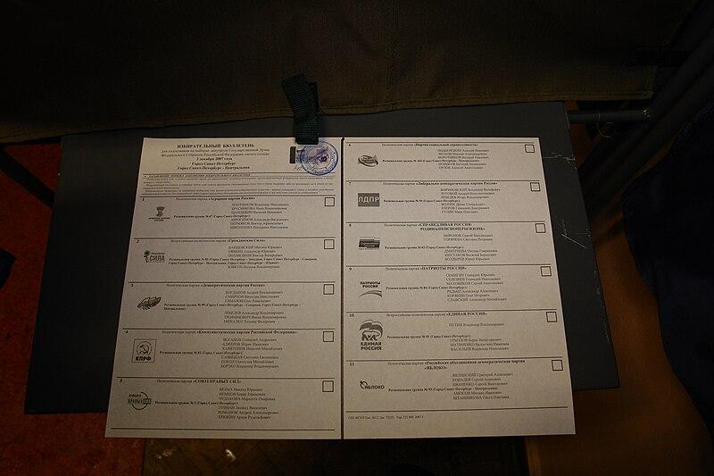 File:Выборы в думу РФ 5ого созыва, избирательные участки 1727 1728 (4).jpg
