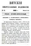 Вятские епархиальные ведомости. 1868. №13 (дух.-лит.).pdf
