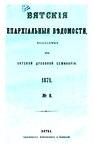 Вятские епархиальные ведомости. 1871. №08 (офиц.).pdf