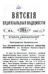 Вятские епархиальные ведомости. 1904. №03 (офиц.).pdf