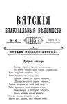 Вятские епархиальные ведомости. 1905. №16 (неофиц.).pdf