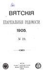 Вятские епархиальные ведомости. 1905. №19 (офиц.).pdf