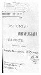 Вятские епархиальные ведомости. 1915. №34.pdf
