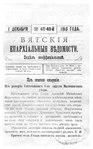 Вятские епархиальные ведомости. 1916. №48-49 (неофиц.).pdf