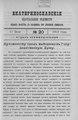 Екатеринославские епархиальные ведомости Отдел неофициальный N 20 (11 июля 1912 г).pdf