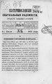 Екатеринославские епархиальные ведомости Отдел официальный N 13 (1 июля 1877 г) Год 6.pdf