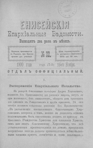 File:Енисейские епархиальные ведомости. 1900. №22.pdf