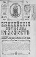 Енисейские епархиальные ведомости. 1915. №05.pdf