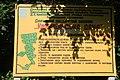 Информационная табличка на входе в лес.JPG