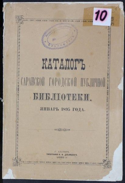 File:Каталог Саранской городской публичной библиотеки Январь 1895 года.pdf