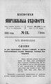 Киевские епархиальные ведомости. 1892. №11. Часть неофиц.pdf