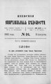 Киевские епархиальные ведомости. 1892. №16. Часть неофиц.pdf