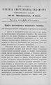 Киевские епархиальные ведомости. 1903. №14. Часть неофиц.pdf