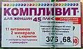 Компливит ДЛЯ ЖЕНЩИН.jpg