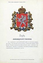 Герб губернии c оф. описанием, утверждённый Александром II (1856)