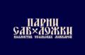 Лого Парни Саб Ложки.png