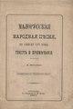 Малорусская народная песня по списку XVI века 1877.pdf