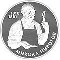 Микола Пирогов реверс.jpeg