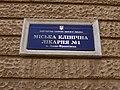 Міська Клінічна Лікарня №1. м. Івано-Франківськ.JPG
