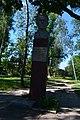 Пам'ятник секретарю Сумського підпільного обкому КП(б)У О. І. Антонову.jpg