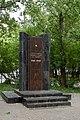 Памятник павшим в Великой Отечественной войне в Савёловском парке (Москва).jpg
