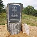 Памятный знак на Немецких горах 2.JPG