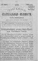 Полтавские епархиальные ведомости 1900 № 09 Отдел официальный. (20 марта 1900 г.).pdf