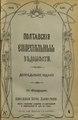Полтавские епархиальные ведомости 1915 № 04 Отдел официальный, неофициальный. (15 февраля 1915 г.).pdf