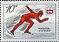 Почтовая марка СССР № 4549. 1976. XII зимние Олимпийские игры.jpg