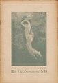 Пробуждение 1915 № 12.pdf