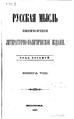 Русская мысль 1887 Книга 08.pdf