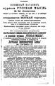 Русская мысль 1896 Книга 01.pdf