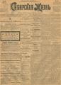 Сибирская жизнь. 1901. №160.pdf
