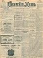 Сибирская жизнь. 1903. №039.pdf