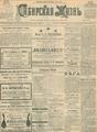 Сибирская жизнь. 1903. №187.pdf