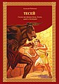 Тесей Алексей Рябинин обложка книги.jpg
