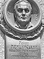 Художньо-меморіальна таблиця Менцинському М., українському оперному співакові 1.jpg