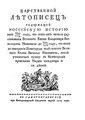 Царственной летописец от 1114 году до 1472 1772 -rsl01003338637-.pdf